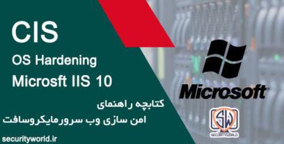 cis microsoft iis 10